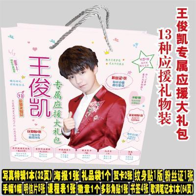 tfboys王俊凯写真集周边大礼包明信片海报歌词本书签贺卡礼品袋