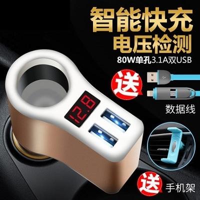 车载充电器奥迪A4L A6L A3 Q5汽车载点烟器转换插头双USB2A一拖二