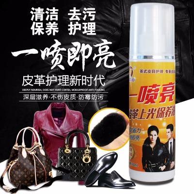 1瓶9.9送擦鞋手套易洁亮一喷亮绵羊油鞋油皮革皮衣上光保养喷剂