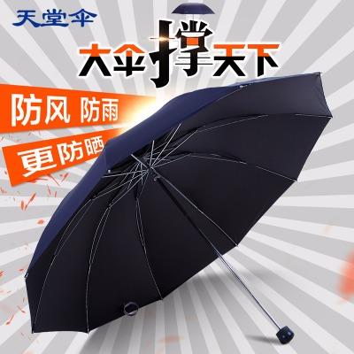 天堂伞黑胶加大十骨双人伞防晒防紫外线太阳伞男女三折叠晴雨伞