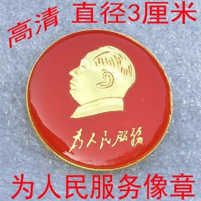 毛主席像章3CM 为人民服务头像红色像章纪念品微章小饰品胸章胸针