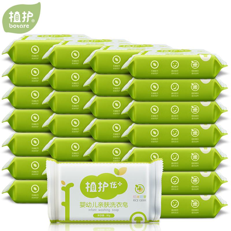 80g*30块/10块/5块植护婴儿洗衣皂批发BB皂宝宝尿布皂儿童皂肥皂