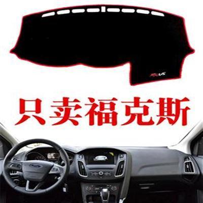 2012/18款福特新款经典福克斯两厢三厢仪表台避光垫防晒隔热