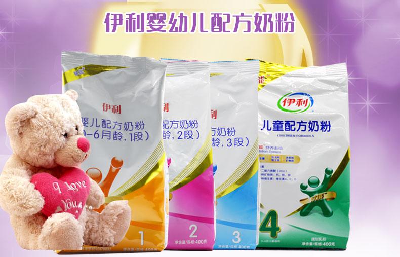 伊.利奶粉伊.利赋能3-6岁婴幼儿配方奶粉3段4段400g克普袋装GHD