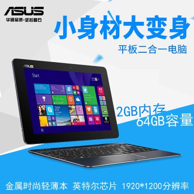 华硕T1chi超薄平板电脑二合一win810寸Asus笔记本学生办公Windows
